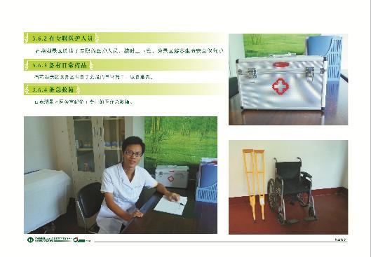 石燕湖拥有完善的医疗急救体系