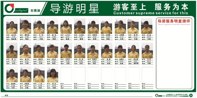 石燕湖今年欲培养导游新技能