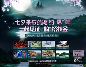 长沙石燕湖七夕活动丨相惠石燕湖,见证鹊桥相会!