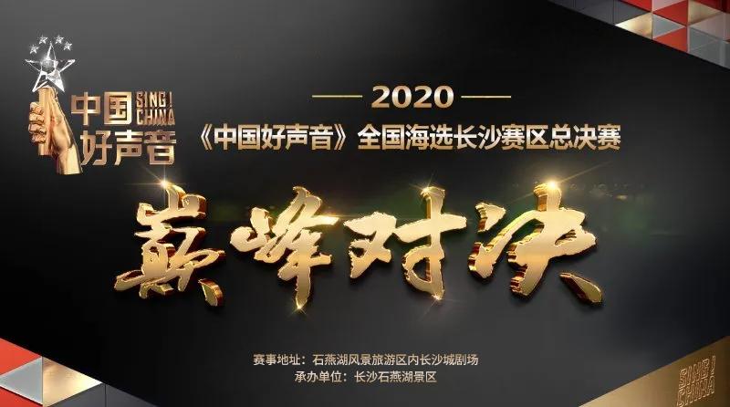 定了!2020《中国好声音》长沙赛区总决赛8.1号将在这里举办!!