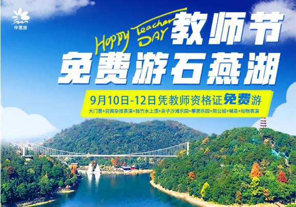 教师节专属福利!免费游石燕湖!打卡天空玻璃桥收获满满的快乐!