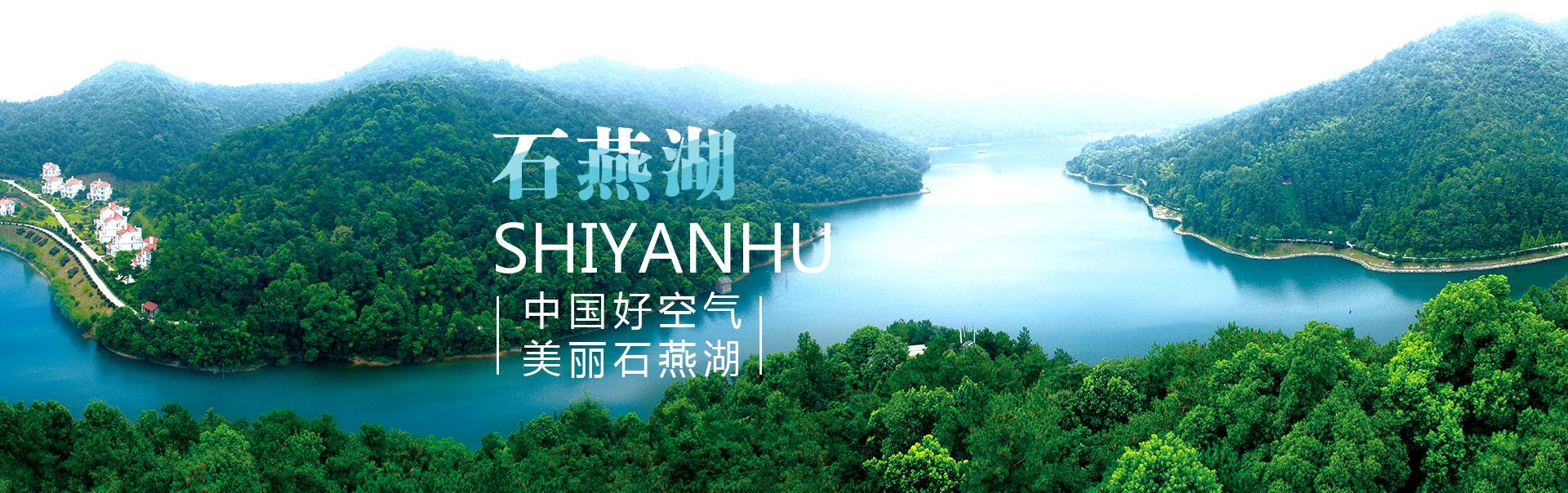 长沙石燕湖风景区获平江石牛寨景区70年经营权