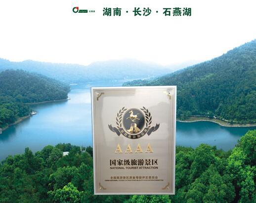 热烈祝贺石燕湖生态公园荣膺国家AAAA级景区
