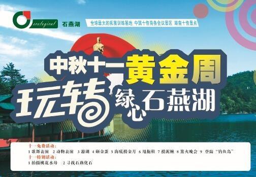 石燕湖最新活动——中秋国庆黄金周,玩转绿心石燕湖