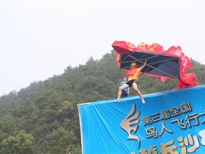 石燕湖旅游集团承办第四届鸟人大赛
