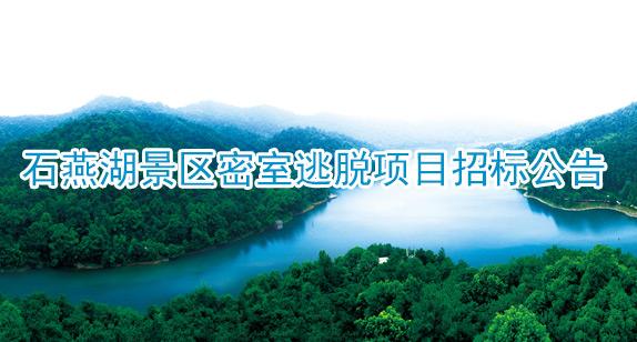 石燕湖景区密室逃脱项目公开招标公告
