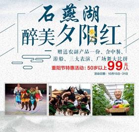 【醉美夕阳红】长沙石燕湖重阳节特惠活动,仅需99元!