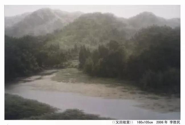 记中国当代著名青年画家李胜民石燕湖之行