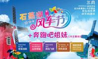 【三八节198元/人】石燕湖风车节+奔跑吧姐妹一日游