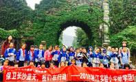 长沙市湘江实验小学绿色环保石燕湖研学活动!