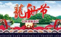 2018石燕湖全民龙舟大赛火热开赛,将掀起新一波龙舟比武热潮!