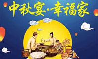 长沙周边中秋办宴席去哪好?来石燕湖吃好玩好合家欢乐!