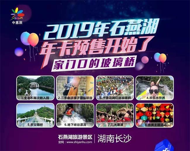 2019年石燕湖旅游年卡火爆来袭!288元全年不限次数!随便玩!