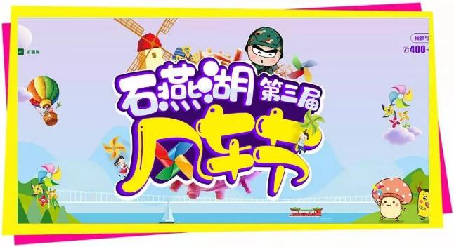 """长沙春游出行丨正好撞上""""石燕湖第三届风车节"""",约起!"""
