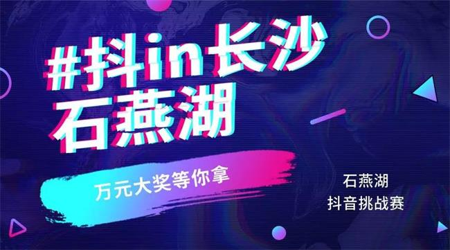 送福利了丨抖音官方加持#抖in长沙石燕湖 万元大奖等你来抖!