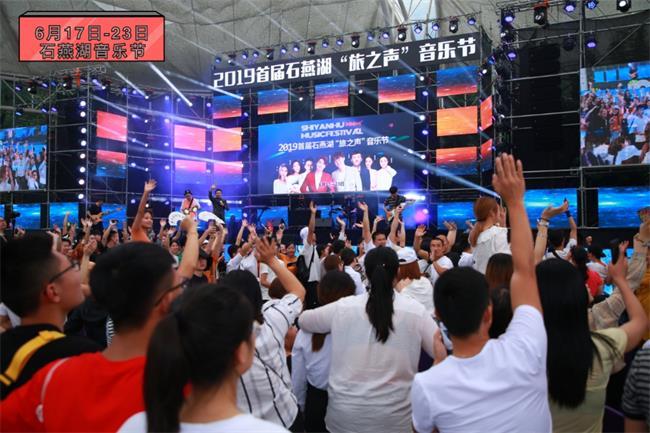 石燕湖网红景区福利来了 原价398元的音乐节套票现只需160元!