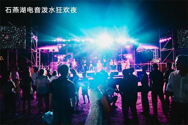 长沙晚上好玩的地方 石燕湖第三届夜场电音泼水狂欢节焕新升级,等你来约!