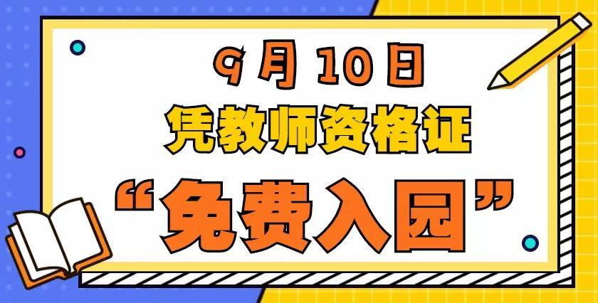 石燕湖感怀师恩浓情献礼,凭教师资格证免费入园!