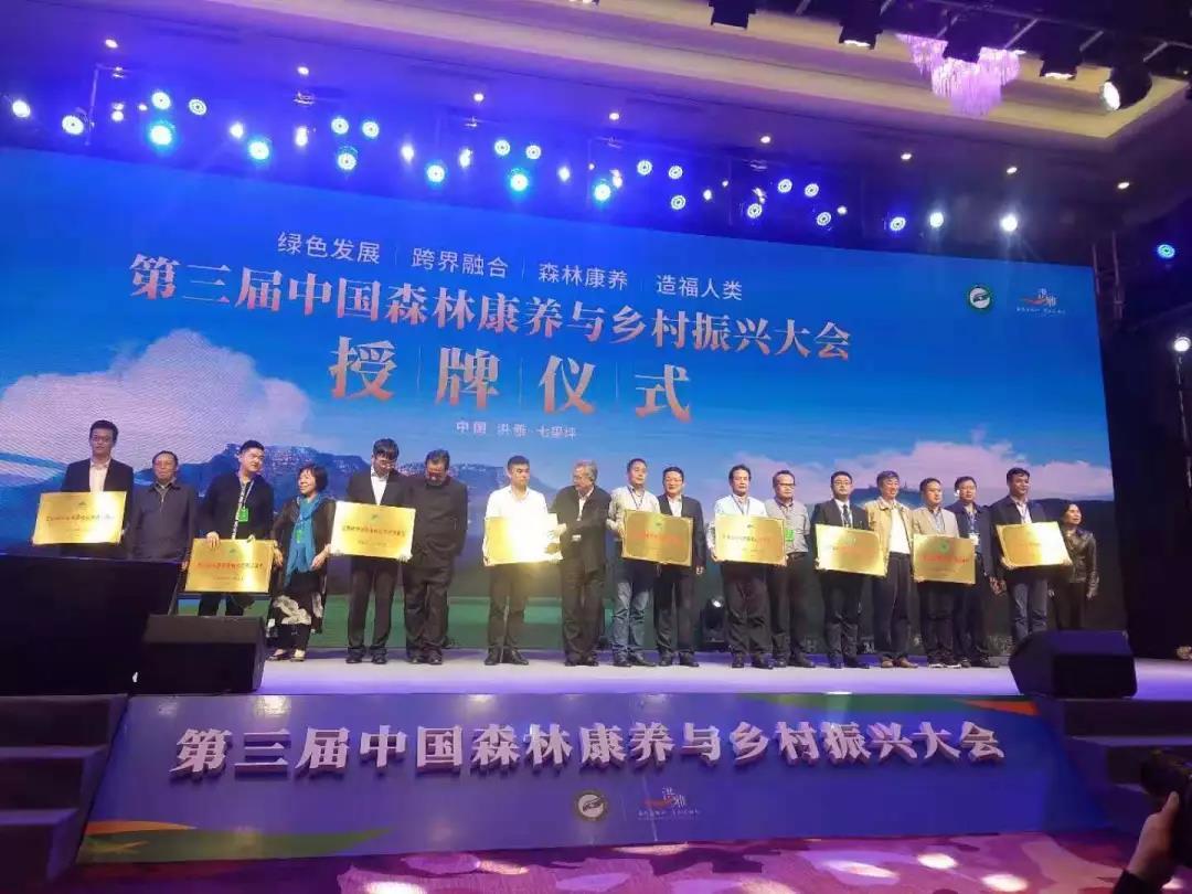 """石燕湖荣获""""全国森林康养基地试点建设单位"""""""