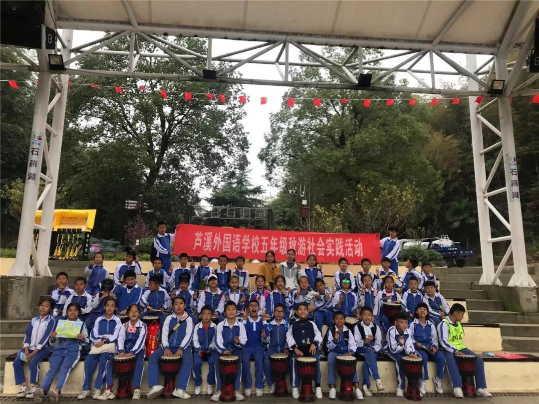芦溪外国语学校石燕湖秋游之旅乐趣无穷