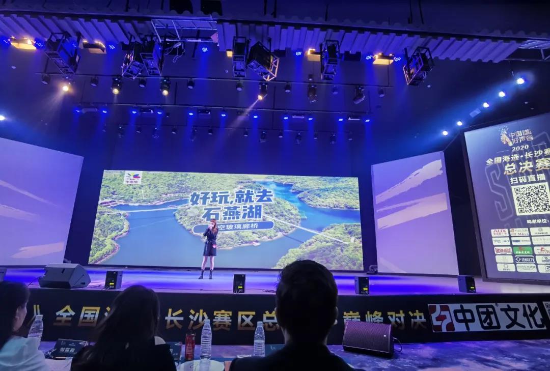 《中国好声音》长沙赛区总决赛唱响石燕湖景区