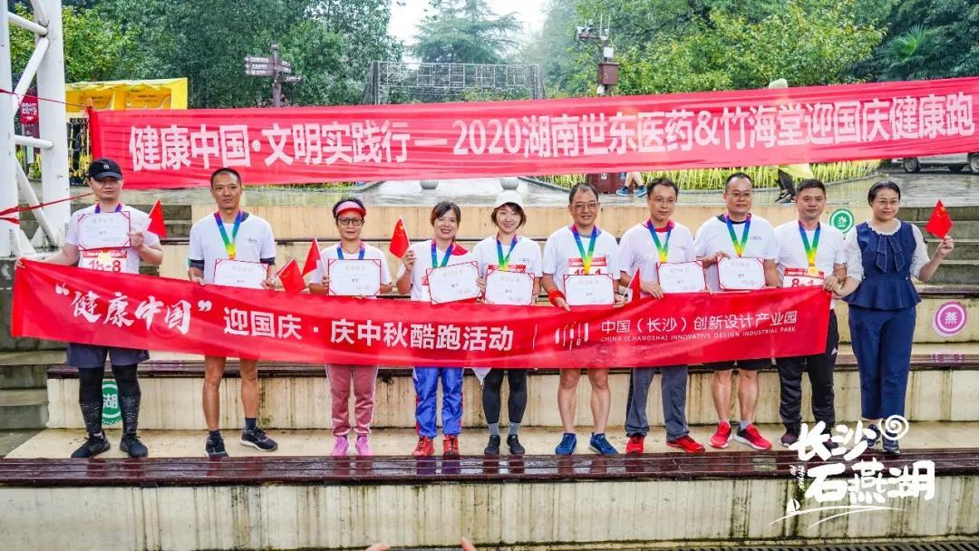 """石燕湖景区开展""""健康中国""""环湖跑活动,邀您一起健康跑起来!"""