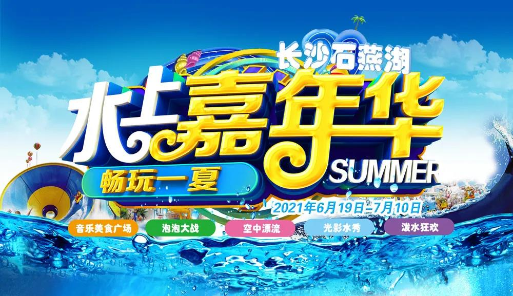 石燕湖夜场狂欢盛大开幕!低至29.9元畅玩十大水上项目,嗨玩一夏!