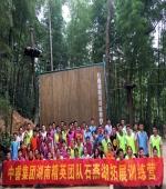 中睿集团石燕湖拓展训练营