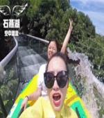 石燕湖—空中漂流