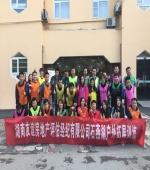 湖南友谊房地产评估经纪有限公司石燕湖户外拓展训练