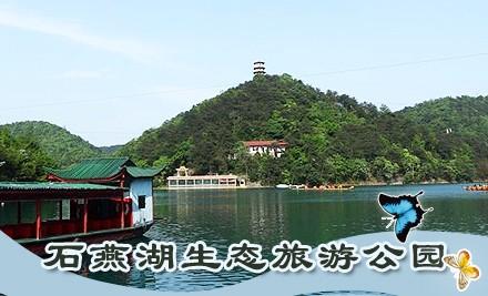 石燕湖生态旅游公园