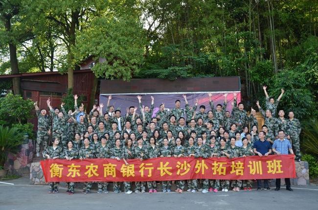 衡东农商银行长沙石燕湖景区游玩