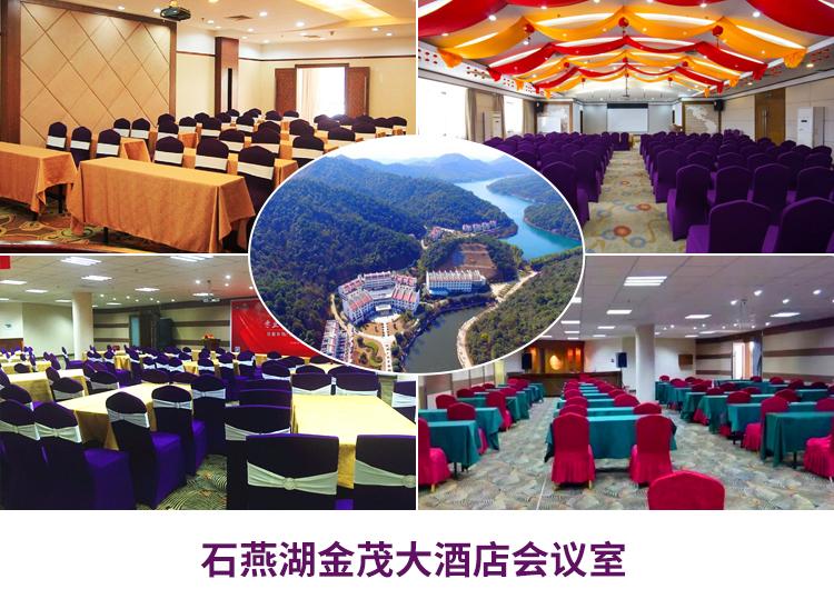 长沙石燕湖会议