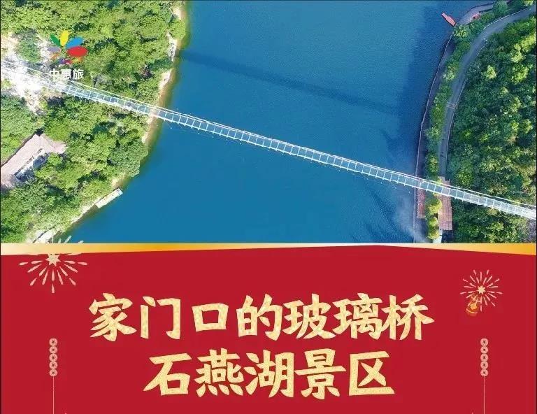 石燕湖玻璃桥